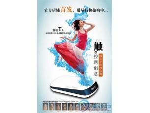 雷柏T1官方网店开售 199元特价引爆触控时尚