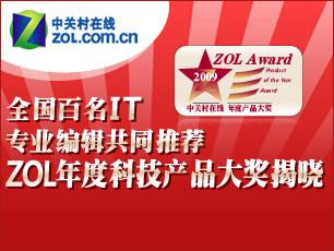 2009年度科技产品大奖评选