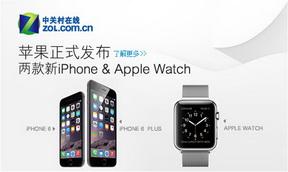 苹果发布两款大屏iPhone和全新智能手表