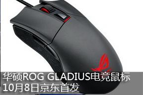 华硕ROG GLADIUS鼠标10月8日京东首发