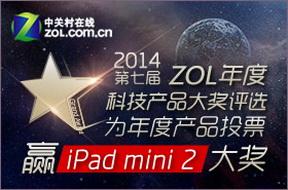 ZOL年度科技产品大奖评选  赢ipad mini2 大奖