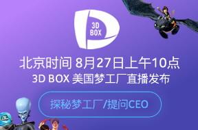 【超多维3D BOX梦工厂直播发布】