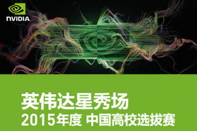 英伟达星秀场2015年度中国高校选拔赛