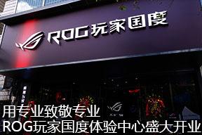 ROG玩家国度昆明园西体验中心盛大开业