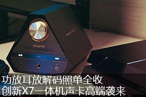功放耳放解码照单全收 创新X7一体机