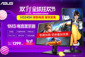 电竞爆款!华硕VG245H显示器同步开卖