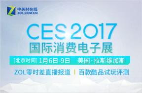 CES2017消费电子展实时直播