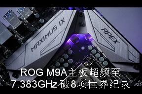 ROG M9A主板超频至7.383GHz破8项世界纪录