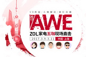 2017AWE中国上海家电博览会全程直播