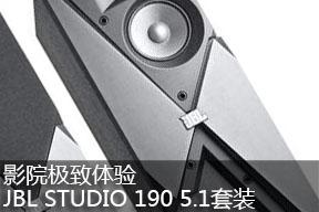 影院极致体验 JBL STUDIO 190 5.1套装