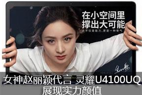 赵丽颖代言灵耀U4100UQ展现实力颜值