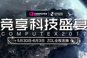 2017台北国际电脑展现场直击