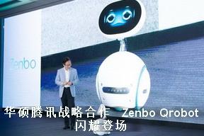 华硕腾讯战略合作Zenbo Qrobot闪耀登场