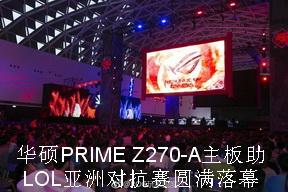 华硕Z270-A助LOL亚洲对抗赛圆满落幕