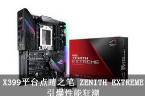 X399  ZENITH EXTREME引爆性能狂潮