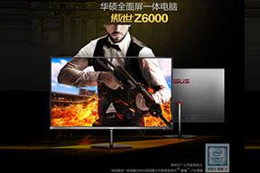 华硕傲世Z6000全面屏一体电脑实力傲燃