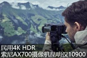 民用4K HDR 索尼AX700摄像机昆明