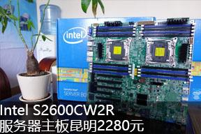 Intel S2600CW2R服务器主板昆明2280元