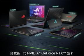 ROG发布多款RTX 20系列显卡游戏笔记本