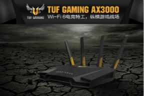 华硕TUF GAMING AX3000众测开启