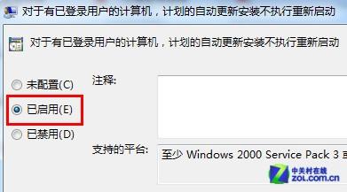 让Win7打完补丁不再频繁提示重启系统