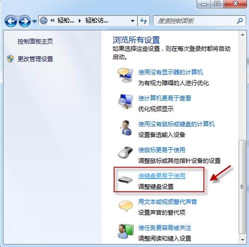 Win7专为家长设置的打字功能