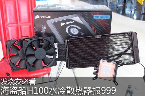 海盗船h100水冷散热器999