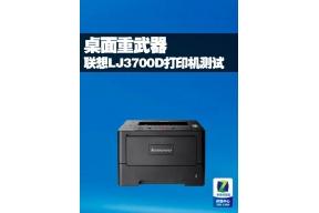 桌面重武器:联想LJ3700D打印机评测
