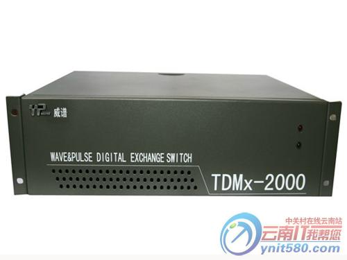 威谱数字电话交换系统TDMx-2000 E-1型-人性化设计 威谱TDMx 2000