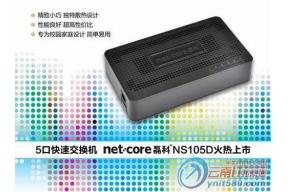 校园家庭设计 磊科NS105D昆明报价31元