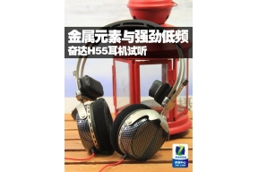 金属元素与强劲低频 奋达H55耳机试听