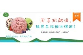 炎炎夏日爽一夏 买手机送纽芝兰冰淇淋