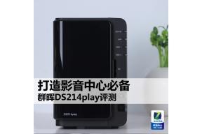 打造影音中心必备 群晖DS214play评测