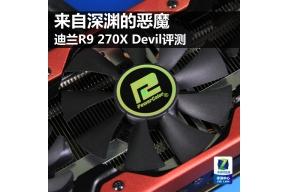 来自深渊的恶魔 迪兰R9-270X Devil评测