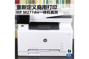 重新定义商用打印 HP M277dw一体机首测
