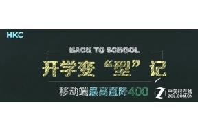 开学送豪礼 HKC液晶移动端最高降400元