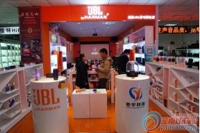 JBL驰宇昆明授权店 在佰腾209隆重开业