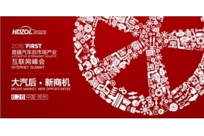 首届汽车后市场互联网峰会即将在郑举行