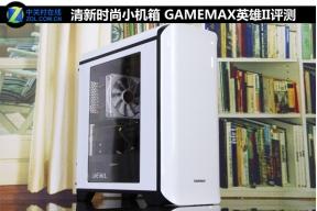 清新时尚小机箱 GAMEMAX英雄II评测