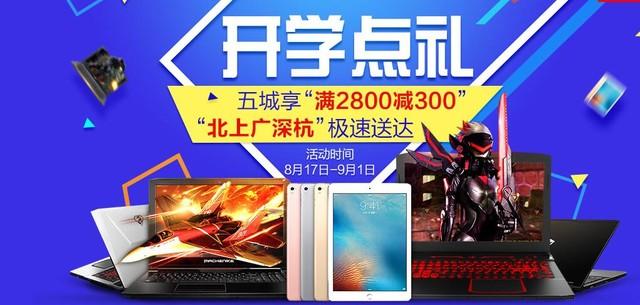 i7+GTX960M 炫龙炎魔T1点礼价5199元