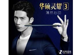 11.9mm的优雅掌控 华硕灵耀3京东热售