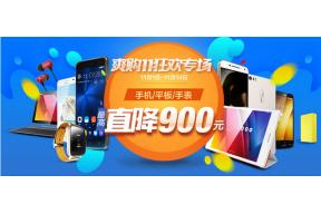 双.11华硕手机年度大促劲爆来袭