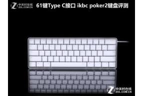 61键Type C接口ikbc poker2键盘评测