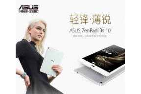 颜值担当华硕ZenPad 3s平板缔造优秀品质
