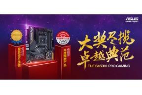 """真香""""警告"""" 华硕主板AMD三代锐龙最佳搭档"""
