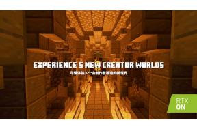 《我的世界》上线RTX新地图 华硕显卡尽显光线追踪优秀表现